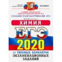 ЕГЭ 2020. Химия. 14 вариантов. Типовые варианты экзаменационных заданий от разработчиков ЕГЭ