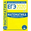 ЕГЭ-2020. Математика. Диагностические работы. Профильный уровень. ФГОС