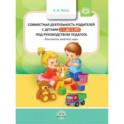 Совместная деятельность родителей с детьми с 1 года до 2 лет под руководством педагога. Конспекты