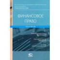 Финансовое право. Практикум. Учебно-методическое пособие для бакалавриата
