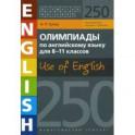 Английский язык. 8-11 классы. Олимпиады. 250 заданий. Учебное пособие