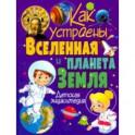 Как устроены Вселенная и планета Земля. Детская энциклопедия