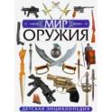 Мир оружия. Детская энциклопедия