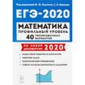 ЕГЭ-2020 Математика.40 тренировочных вариантов. Профильный уровень