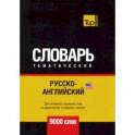 Русско-английский (американский) тематический словарь. 9000 словарь