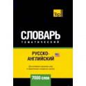 Русско-английский (американский) тематический словарь. 7000 слов
