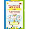 Тематические дни в детском саду. 40 карточек для планирования. ФГОС ДО