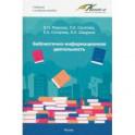 Библиотечно-информационная деятельность. Учебно-методическое пособие