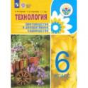 Технология. Цветоводство и декоративное садоводство. 6 класс. Учебное пособие. ФГОС ОВЗ