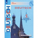 Немецкий язык. 5 класс. Рабочая тетрадь. ФГОС