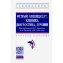 Острый аппендицит. Клиника, диагностика, лечение. Учебное пособие