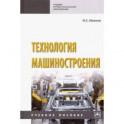 Технология машиностроения. Учебное пособие