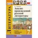 Анализ произведений русской литературы. 7 класс. ФГОС