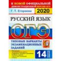 ОГЭ 2020. Русский язык. 9 класс. Типовые варианты экзаменационных заданий. 14 вариантов