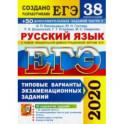 ЕГЭ 2020. Русский язык. Типовые варианты экзаменационных заданий. 38 вариантов + 300 части 2