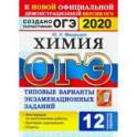ОГЭ 2020. Химия. 9 класс. Типовые варианты экзаменационных заданий. 12 вариантов