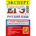 ЕГЭ-2020. Русский язык. Эксперт в ЕГЭ