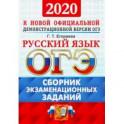 ОГЭ-2020. Русский язык. Сборник экзаменационных заданий