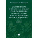 Экологическая миграция как элемент реализации права граждан России на благоприятную окружающую среду
