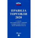 Правила торговли 2020. С учетом постановления о санкциях и новых правил отпуска лекарственных сред.
