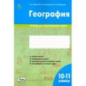 География. 10-11 классы. Тетрадь для практических работ. ФГОС