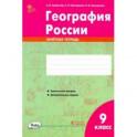 География России. 9 класс. Зачётная тетрадь. ФГОС