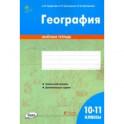 География. 10-11 классы. Зачётная тетрадь. ФГОС