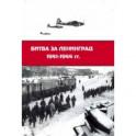 Битва за Ленинград 1941-1944 гг. Подвиг города-героя в Великой Отечественной войне