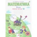 Математика. 3 класс. Рабочая тетрадь №3. ФГОС