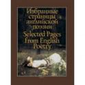 Избранные страницы английской поэзии
