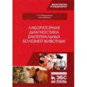 Лабораторная диагностика бактериальных болезней животных. Учебное пособие