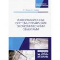 Информационные системы управления экономическими объектами. Учебник