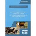 Структурный контроль качества сырья и продуктов животного происхождения. Учебник