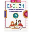Английский язык. 4 класс. Тренировочные упражнения. Учебное пособие