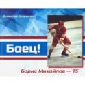 Боец! Борис Михайлов – 1975