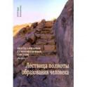 Исследования гуманитарных систем. Выпуск 7. Лествица полноты образования человека