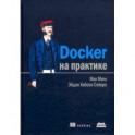 Docker на практике