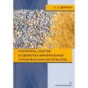 Структура, состав и свойства минеральных строительных материалов. Учебное пособие