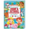 Большая книга лучших произведений для детей от 2 до 4 лет