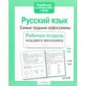 Русский язык. Самые трудные орфограммы. Рабочая тетрадь младшего школьника