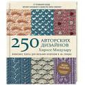 Японские узоры для вязания крючком и на спицах. 250 авторских дизайнов Хиросе Мицухару