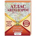 Атлас автодорог России стран СНГ и Балтии