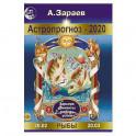 Астропрогноз на 2020 год. Рыбы
