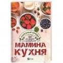 Мамина кухня. Полезные блюда для малышей и школьников