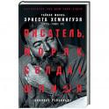 Писатель, моряк, солдат, шпион: Тайная жизнь Эрнеста Хемингуэя, 1935-1961 гг.
