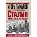 За что Сталин выселял народы. Сталинские депортации - преступный произвол или справедливое возмездие