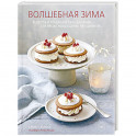 Волшебная зима. Рецепты и традиции Скандинавии для ярких новогодних праздников