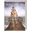 Большая книга рыбацких секретов