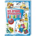 Все лучшие произведения для детей. 4-6 лет