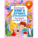 Большая книга лучших произведений для детей от 5 до 7 лет